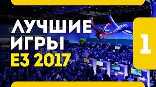 Лучшие игры E3 2017 года - Часть 1 (PC \ PS4 \ Xbox One \ Nintendo Switch)
