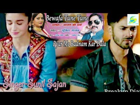Bewafa Tune Tune Pyar Mai Badnam Kar Dala, Super Hits Sunil Sajan
