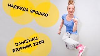 I love dance studio ▌Видео-урок ▌Dancehall ▌ Надежда Ярошко(I LOVE DANCE STUDIO www.idance.ua., 2014-10-08T10:02:51.000Z)