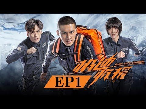 《极速救援》EP1 司乔于飞进入雪山开展救援 | China Zone