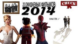 20 ожидаемых фильмов 2014 года. Часть I