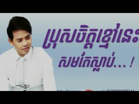 Doung Viraksith ប រ សច ត តខ មៅន សមតែស ប Doung Viraksith Doung Viraksith New Song YouTu