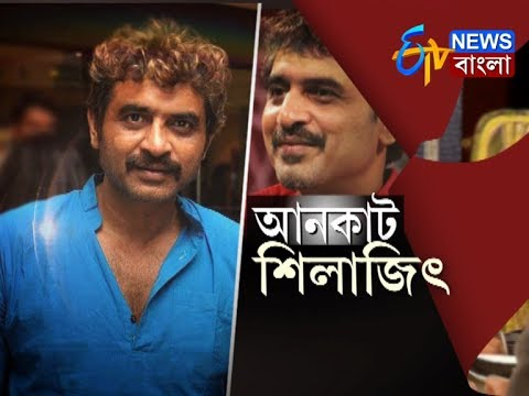 UNCUT SILAJIT | আড্ডায় শিলাজিৎ  | 17th June 2017 | ETV News Bangla
