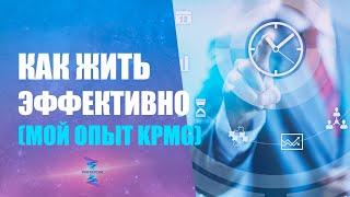 Как жить эффективно (мой опыт KPMG). ЮНЕВЕРСУМ. Проект Вячеслава Юнева