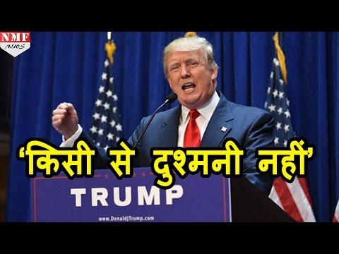 US presidential election में Victory के बाद बोले Donald Trump- सबसे दोस्ती, किसी से दुश्मनी नहीं