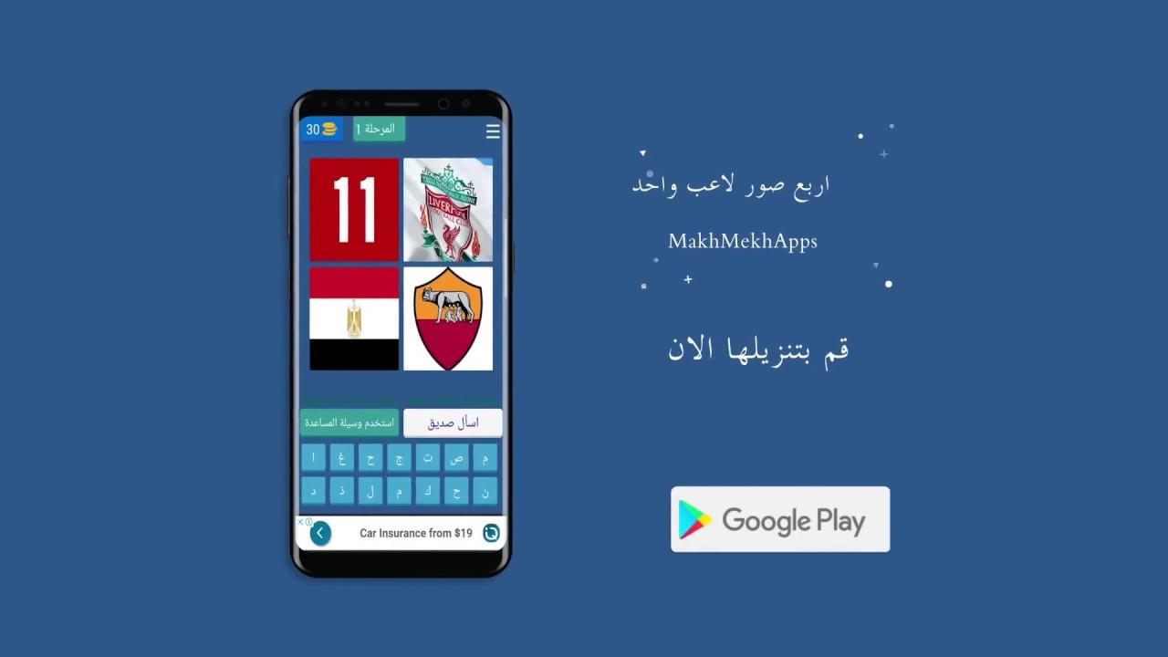 اربع صور لاعب واحد By Makhmekh Sports Games Category 4 511