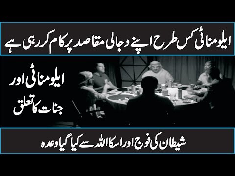 The Cabinet Of Satan (How Does Illuminati System Works In Urdu Hindi)