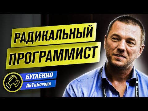ЧИСТЫЙ КОД на СТЕРОИДАХ / Радикальное программирование / Интервью с Егором Бугаенко