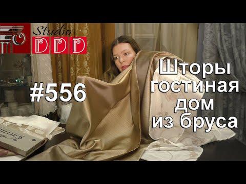 #556. Какие шторы выбрать для гостиной в доме из бруса на 2 окна