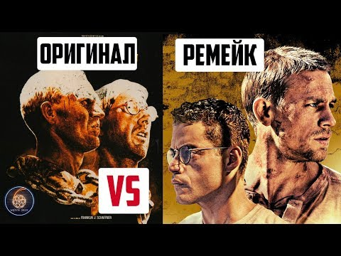 МОТЫЛЕК | ОРИГИНАЛ (1973) против РЕМЕЙКА (2017)