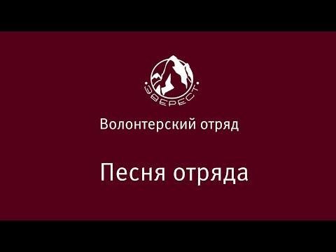 Песня волонтерского отряда ЭВЕРЕСТ 2016