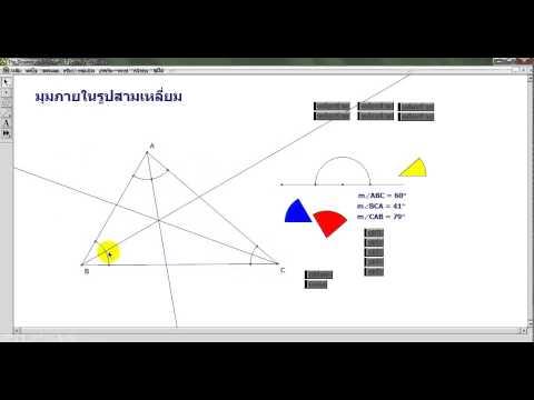 GSP มุมภายในรูปสามเหลี่ยม