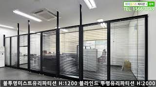 [사무용가구 인테리어 강화유리파티션][천안/화성동탄] …
