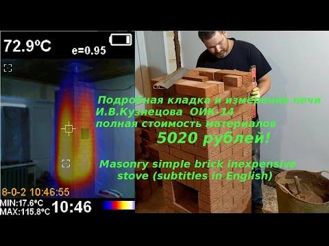 Кладка отопительной печи Кузнецова ОИК-14 своими руками. Печь колпаковая за 5000 рублей.