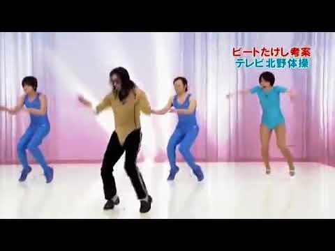 テレビ北野体操 マイケル第1