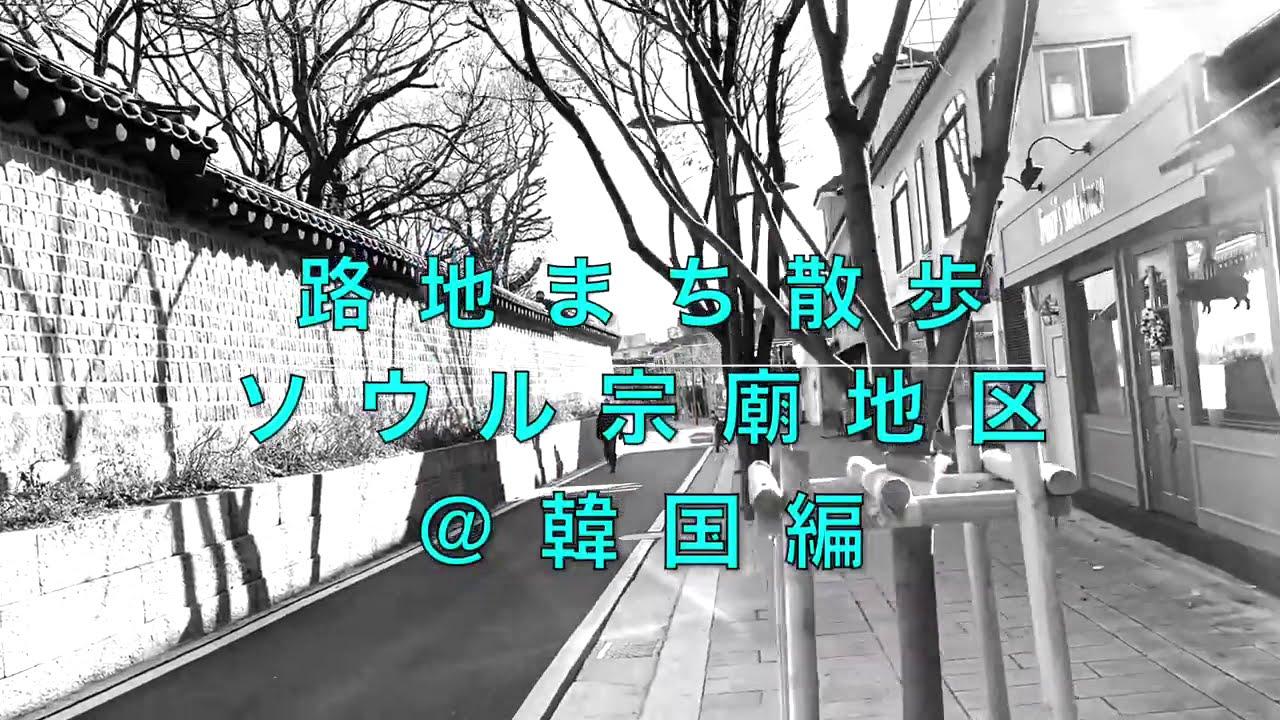 路地まち散歩 ソウル・宗廟地区編