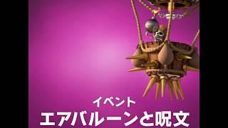 【イベント】バルーンとヘイストの呪文