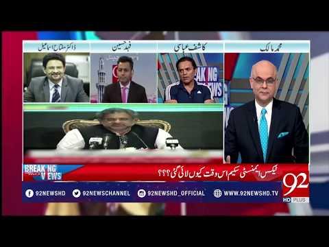 Imran Khan Has Benefited Himself From The Amnesty Scheme In Musharraf Era