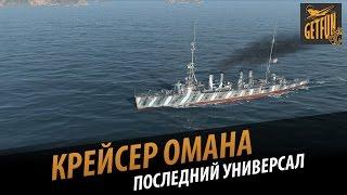 Крейсер Omaha : последний универсал. Обзор корабля 0.4.0 [World of Warships]