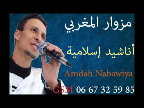groupe Ahbabe Al Mustapha MAROC AMDAH NEW 2014 / ANACHI ISLAMIYA YOUTUBE