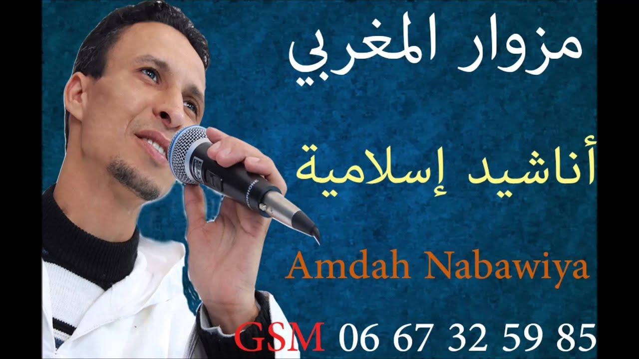 amdah nabawiya marocaine