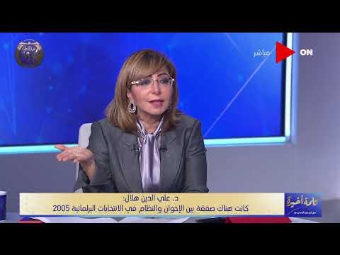كلمة أخيرة - علي الدين هلال يكشف الأسباب التي دفعت الإخوان إلى مواجهة نظام الرئيس مبارك عام 2011