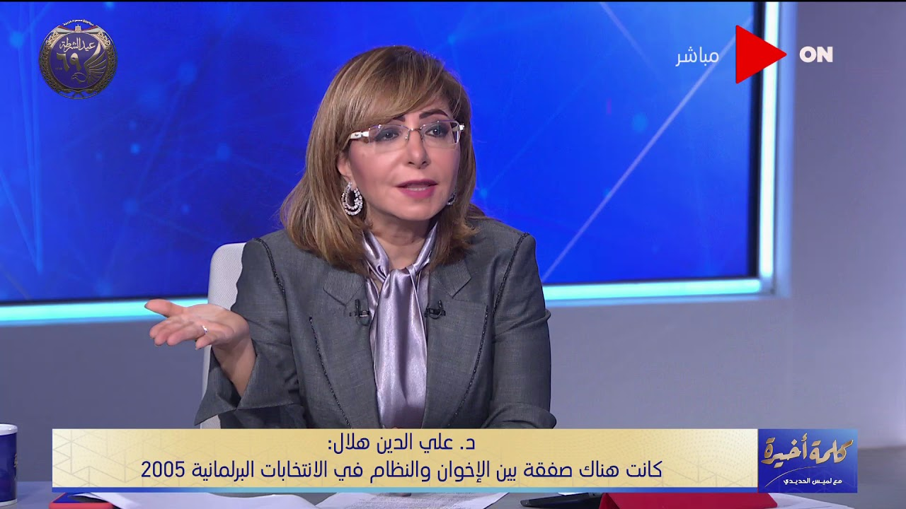 كلمة أخيرة - علي الدين هلال يكشف الأسباب التي دفعت الإخوان إلى مواجهة نظام الرئيس مبارك عام 2011  - 23:57-2021 / 1 / 25