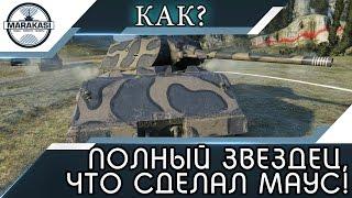 ПОЛНЫЙ ЗВЕЗДЕЦ, ЧТО СДЕЛАЛ МАУС! В ЭТО ТРУДНО ПОВЕРИТЬ! World of Tanks