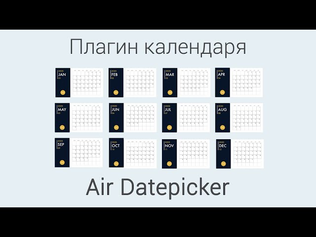 Плагин календаря Air Datepicker