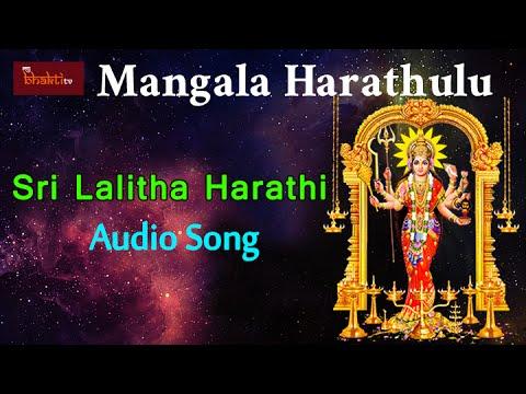 Sri Lalitha Harathi Devotional Song   Mangala Harathulu Album