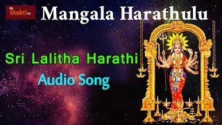 Sri Lalitha Harathi Devotional Song | Mangala Harathulu Album