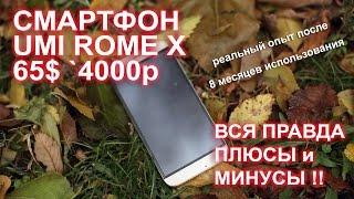 обзор смартфона Umi Rome X личный опыт 8 мес