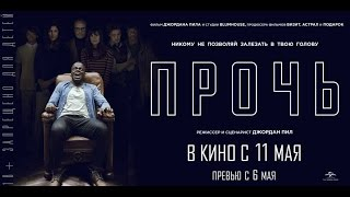 «Прочь» — фильм в СИНЕМА ПАРК