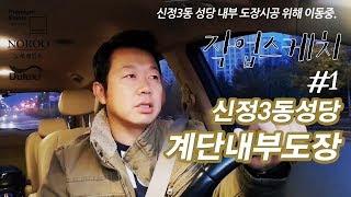 수성페인트 신정3동성당 내부계단 도장작업 (before…
