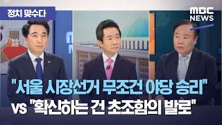 """[정치 맞수다] """"서울 시장선거 무조건 야당 …"""
