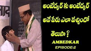 B. R. Ambedkar Telugu Movie Part 2 II   venkat II Narayana Rao II Sudha II Madhavi II Manohar ii