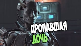 Fallout 4 Far Harbor КУДА ПРОПАЛА КАСУМИ чан 1