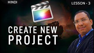 Final Cut Pro X - الزفاف تحرير الفيديو - تعلم كيفية إنشاء مشروع جديد في اللغة الهندية ،
