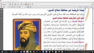نبذه مختصره عن صلاح الدين الايوبي