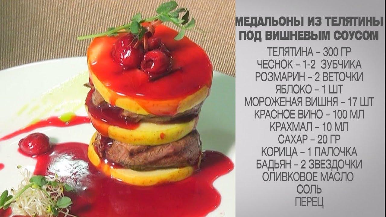 Медальоны / Медальоны рецепт / Медальоны из говядины / Соус к мясу / Как приготовить медальоны