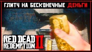 Red Dead Redemption 2 ЧАСТЬ 5 КАК ПОДНЯТЬ ДЕНЕГ