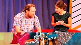 Мужское / Женское - Сознательный выбор. Выпуск от28.10.2016