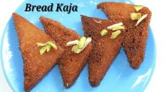 Bread Kaja in Kannada   ಬ್ರೆಡ್ ಕಾಜ   Bread Kaja/Bread Kaaja recipe in Kannada   Rekha Aduge