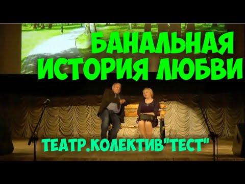 """БАНАЛЬНАЯ ИСТОРИЯ ЛЮБВИ Театральний колектив """"Тест"""" м.Гуляйполе"""