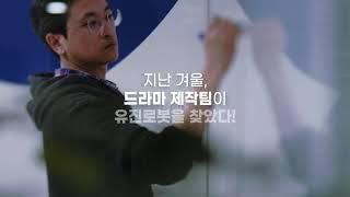 화제의 드라마, 미치지않고서야 제작 뒷이야기 (Feat…