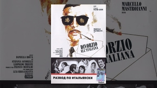 Развод по-итальянски / Divorzio all'italiana (1961) фильм