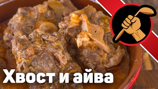 рецепт соуса айоли с айвой
