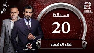 مسلسل ظل الرئيس الحلقة 20 hd العشرون بطولة ياسر جلال