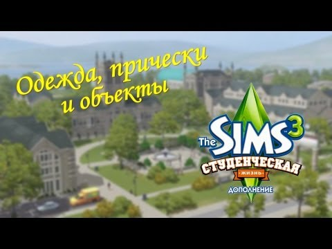 The sims 3 Студенческая жизнь / Одежда, прически и объекты