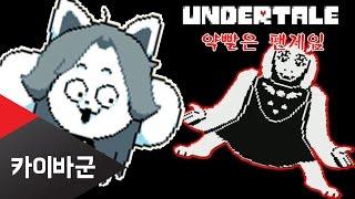 [카이바군] 언더테일 약빨은 팬게임 undertale Fan game - 먼치킨 테미